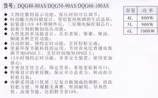 双喜电压力锅系列2
