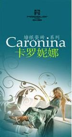 卡罗妮娜系列