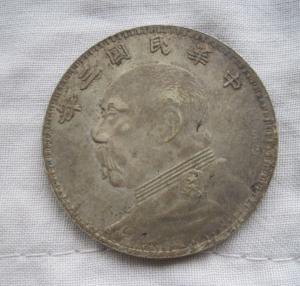 明国银元仿 - 20元