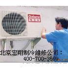 北京澳柯玛空调售后服务中心电话4007003699