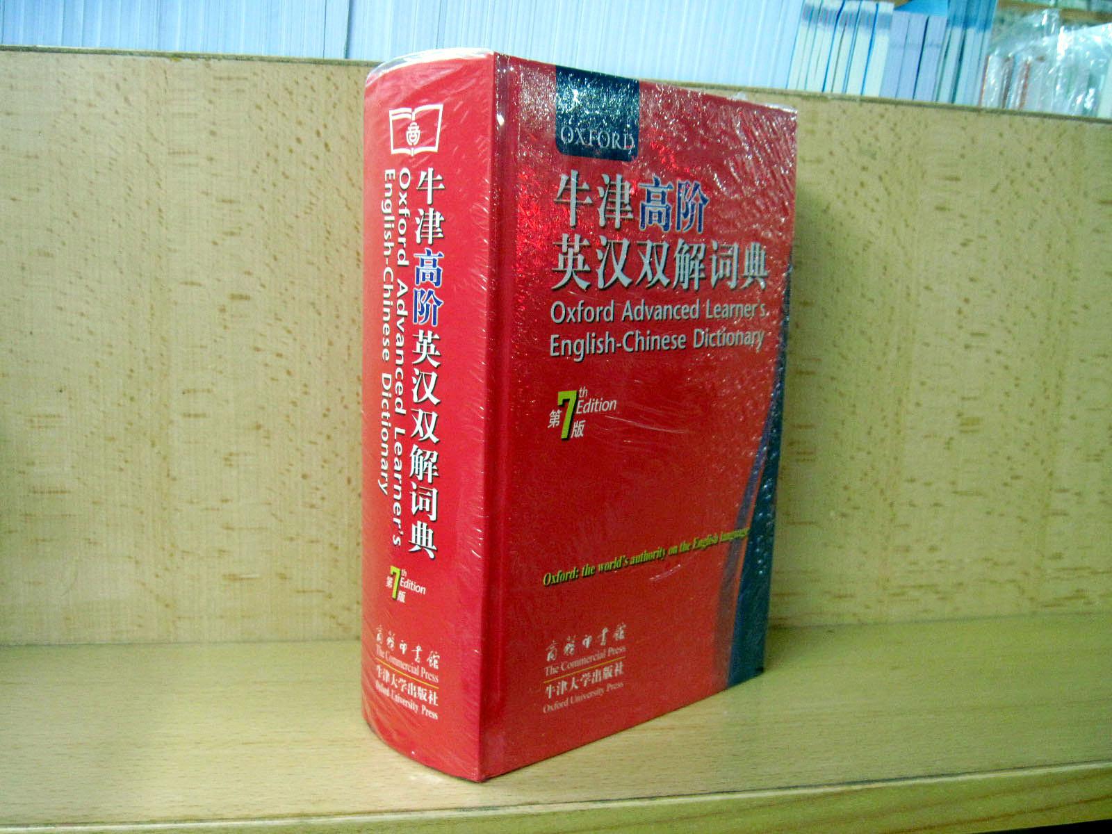 牛津高阶英汉�:)��(�X[_牛津高阶英汉双解词典第七版好些还是第八版好些