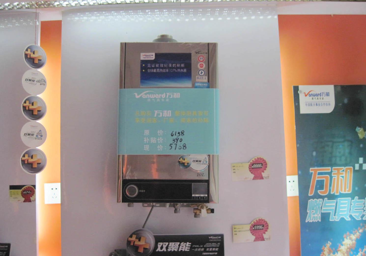 万和恒温强排式燃气热水器 g10a v100图片