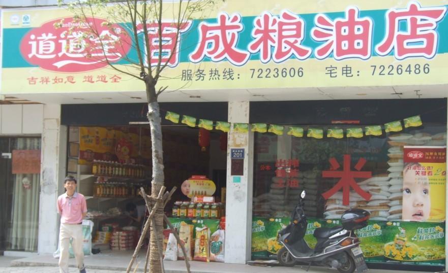 百成粮油店