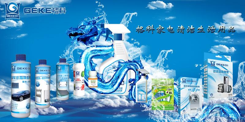 市场空白行业 家电清洗项目 招商