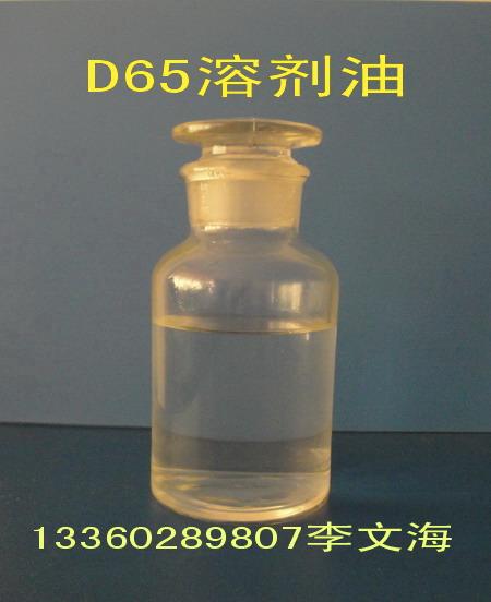 D65溶剂油 D65环保溶剂油