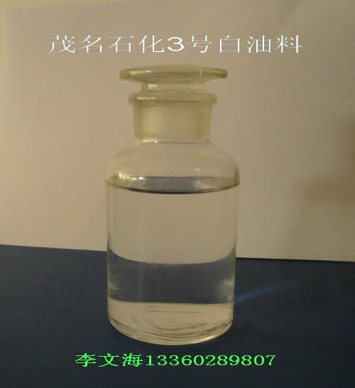 茂石化5号白油料