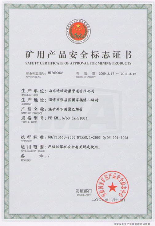 提供矿用产品安全标志证、煤矿设备检修许可证咨询服务