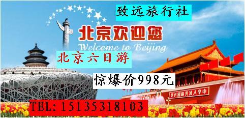 國慶北京六日游998元
