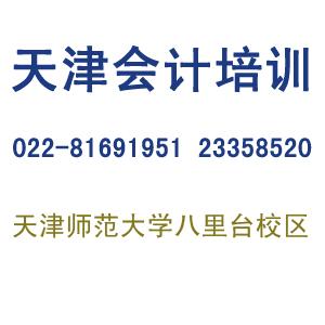 天津会计证培训(珠算五级可顶会计电算化)