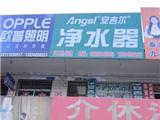 安吉爾凈水器