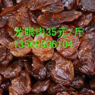 一级桂圆肉35元/斤