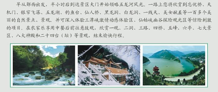 郧西县信天游旅行社