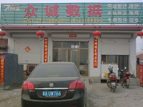 蛟河市只甲电脑店