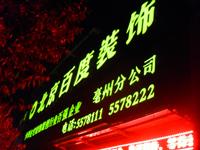 北京 百度家装亳州分公司