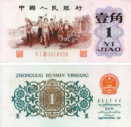 现金收购纸币 求购纸币壹角背绿水印