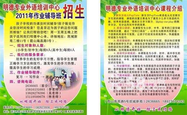 湛江明德专业外语培训中心