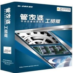 提供兗州生產加工管理軟件
