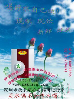 康來泉凈水器廠價直銷