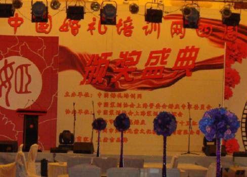 中国婚庆职业培训中心
