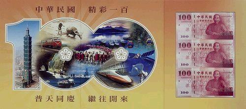 新品上架 台湾3连体钞 百元连体钞特价出售