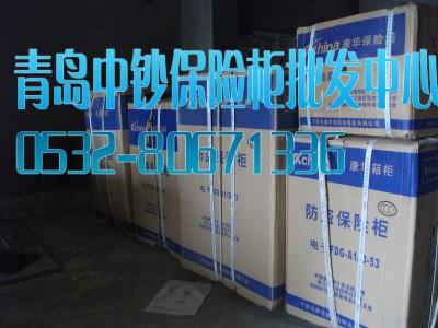 青島保險柜批發零售