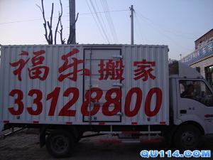 咸阳搬家咸阳福乐搬家公司电话33128800