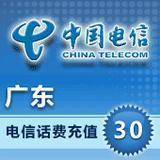 广东电信30元话费