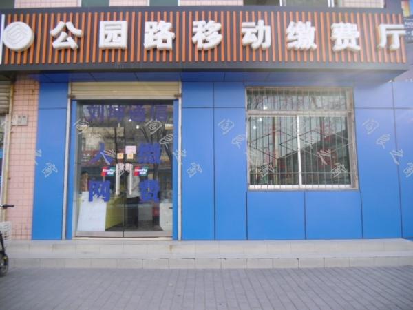 阎良公园路移动缴费厅(刘坤通讯广场)