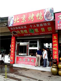 爱吃北京烤鸭请到这里来