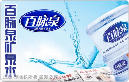 济南百脉泉矿泉水有限公司陵县服务站