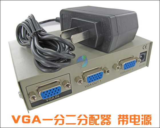 vga分屏器/vga分频器/vga分配器 一分二