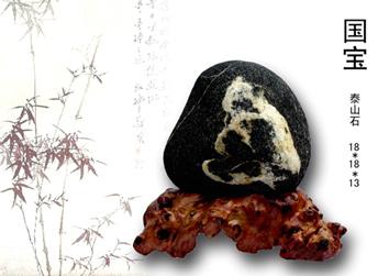 福州 轉讓《國寶》熊貓奇石