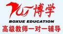 咸阳一对一、秋季八人同步班品牌——咸阳博学教育