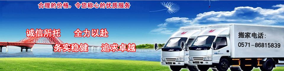 合理的价格,优质的服务在杭州顾家搬家起重搬厂公司