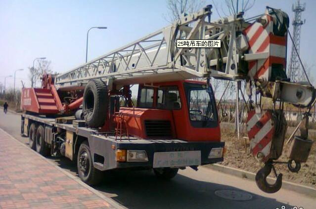25吨吊车 - 45万元