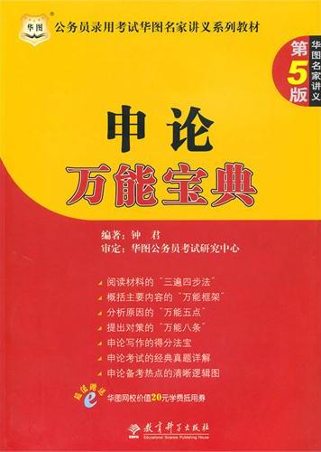 2010的华图公事员测验材料低价转让!!!