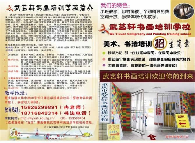 十年名校武艺轩专业美术书法长期招生