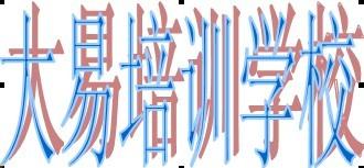 蓟县最专业的会计培训机构