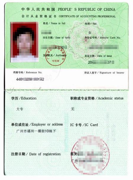 2012年会计证考试 天津指定报考培训单位