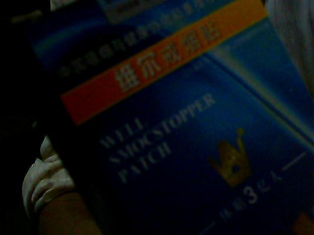 獨家代理維爾戒煙產品