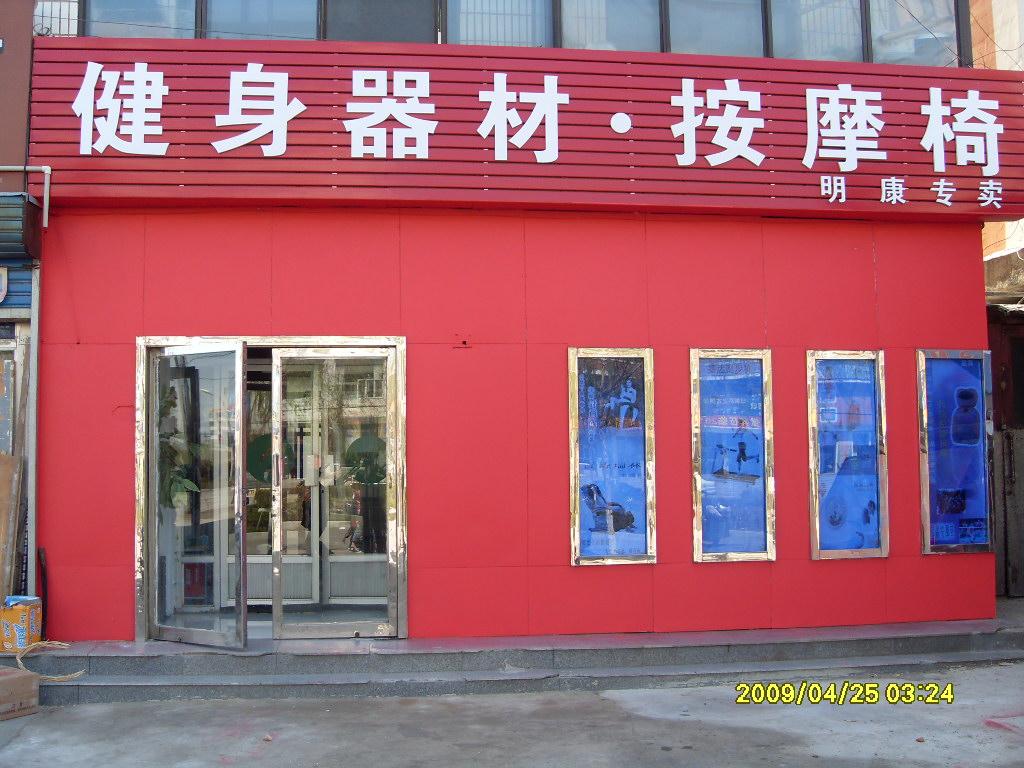 健身器材专卖店