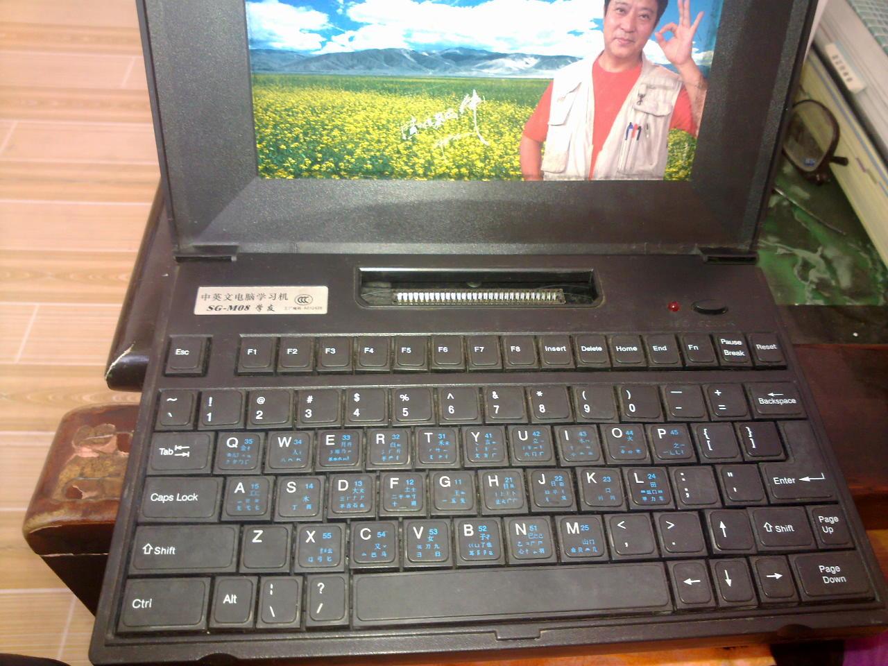 索佳中英文电脑学习机