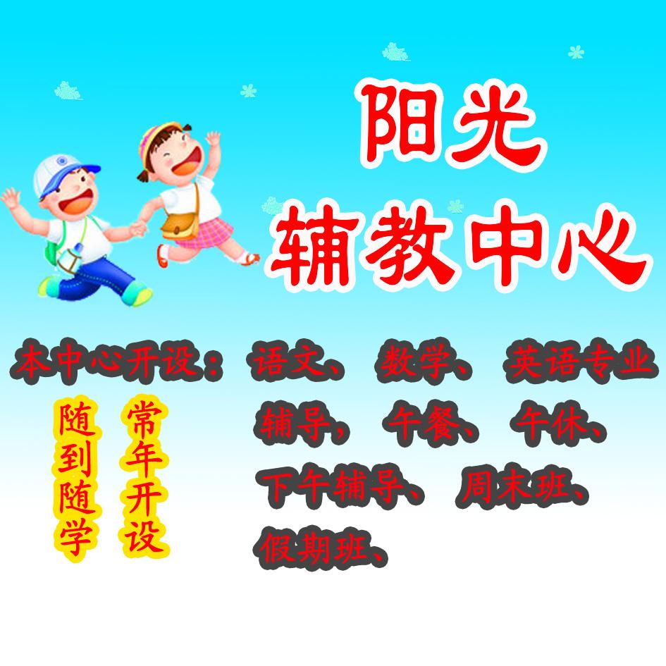 沂水县阳光辅教中心暑期辅导班开始报名啦……