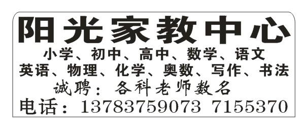 2011年阳光家教中心暑假班招生
