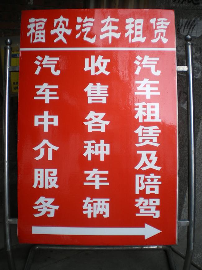重庆福安汽车租赁