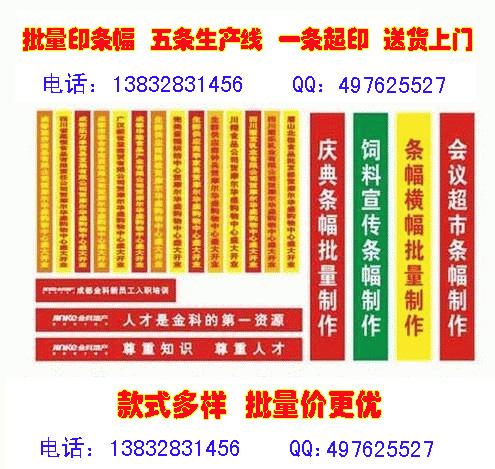 专业标牌制作  批量印条幅