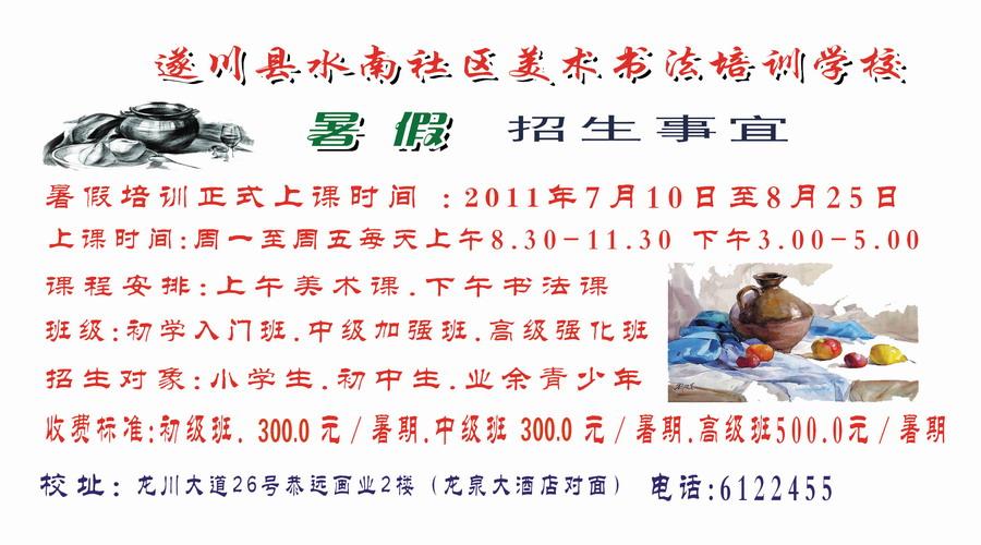遂川水南社区美术书法培训学校暑假招生