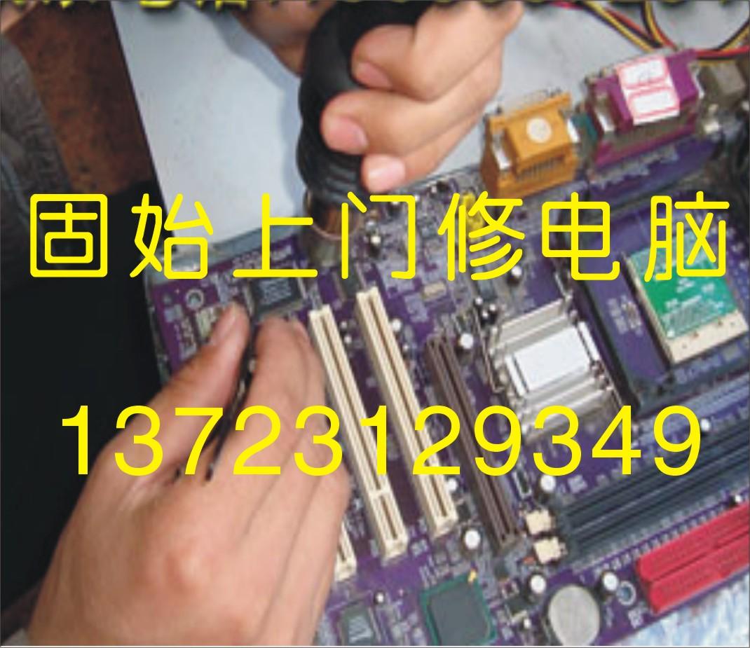 固始修電腦 上門修電腦 組網