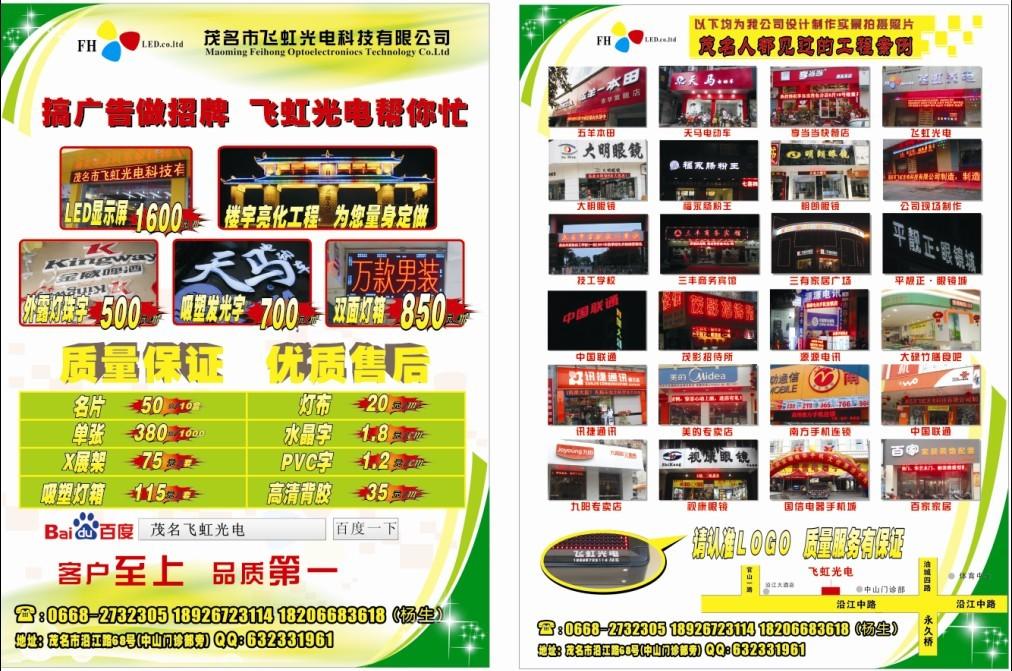 茂名飞虹光电LED显示屏、LED发光字大优惠啊!