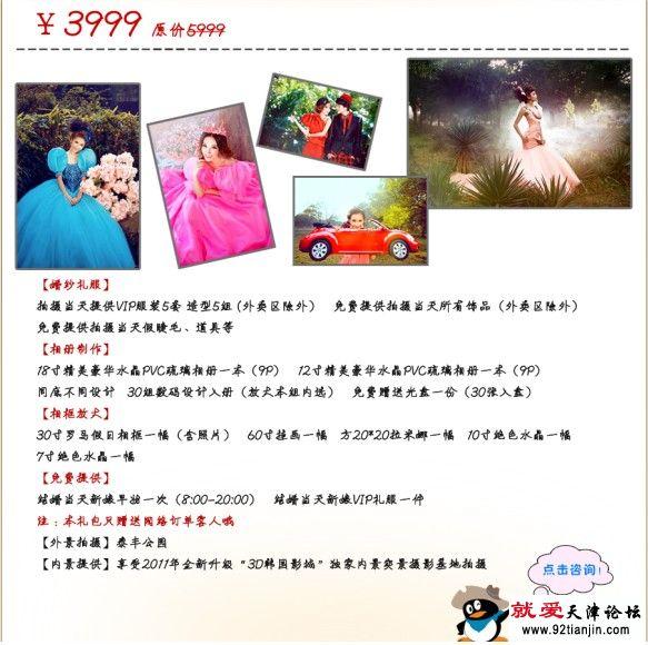 天津塘沽维多利亚婚纱摄影